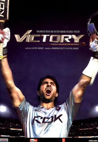 Victory (Film)
