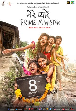Mere Pyaarey Prime Minister